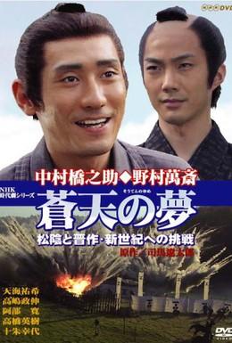 Постер фильма Сны о светлых небесах. Сёин и Такасуги. Битва за новый мир (2000)