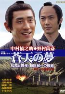 Сны о светлых небесах. Сёин и Такасуги. Битва за новый мир (2000)