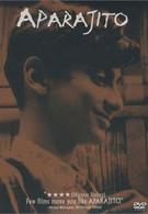 Непокоренный (1956)