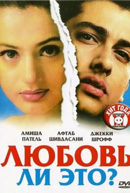 Постер фильма Любовь ли это? (2002)