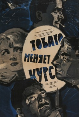 Постер фильма Тобаго меняет курс (1965)