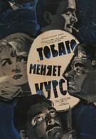 Тобаго меняет курс (1965)