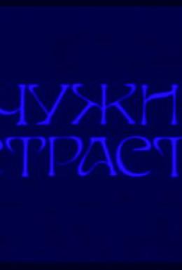 Постер фильма Чужие страсти (1983)