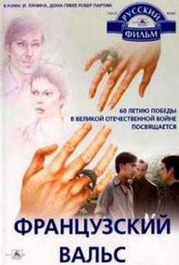 Постер фильма Французский вальс (1995)