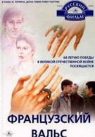 Французский вальс (1995)