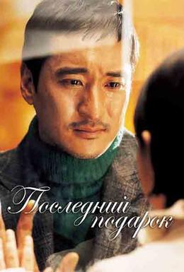 Постер фильма Последний подарок (2008)