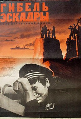 Постер фильма Гибель эскадры (1965)