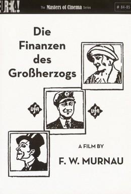 Постер фильма Финансы великого герцога (1924)