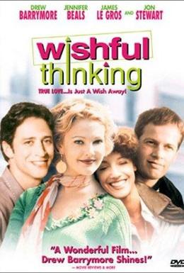 Постер фильма Мысли, полные желания (1997)
