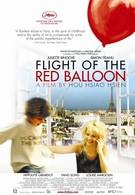 Полет красного надувного шарика (2007)