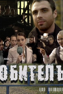Постер фильма Обитель (2010)