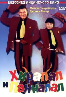 Постер фильма Хиралал и Панналал (1999)