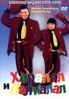 Хиралал и Панналал (1999)