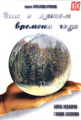 Постер фильма Сны о пятом времени года (2003)