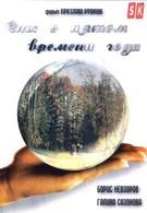 Сны о пятом времени года (2003)