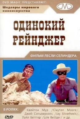 Постер фильма Одинокий рейнджер (1956)
