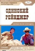 Одинокий рейнджер (1956)