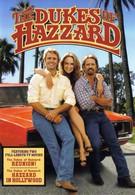 Придурки из Хаззарда: Голливудская суета (2000)