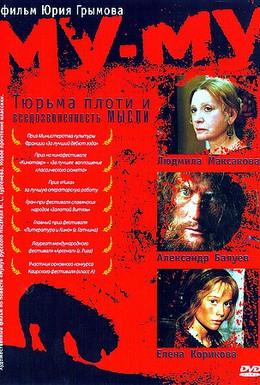 Постер фильма Му-Му (1998)