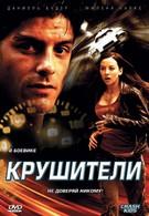 Крушители (2007)