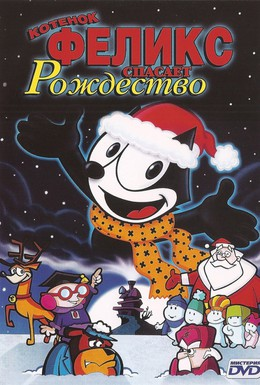 Постер фильма Котенок Феликс спасает Рождество (2004)