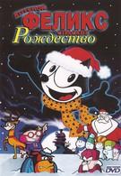 Котенок Феликс спасает Рождество (2004)