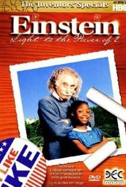 Постер фильма Эйнштейн. Сила света (1996)
