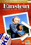 Эйнштейн. Сила света (1996)