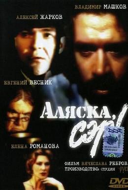 Постер фильма Аляска, сэр! (1992)