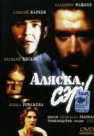 Аляска, сэр! (1992)