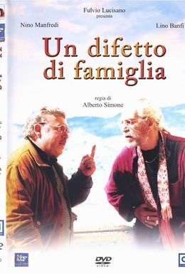 Постер фильма Безумная семейка (2002)