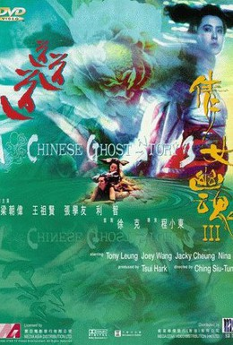 Постер фильма Китайская история призраков 3 (1991)