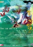 Китайская история призраков 3 (1991)