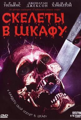 Постер фильма Скелеты в шкафу (2001)