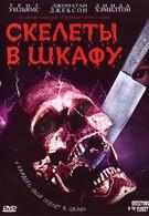 Скелеты в шкафу (2001)