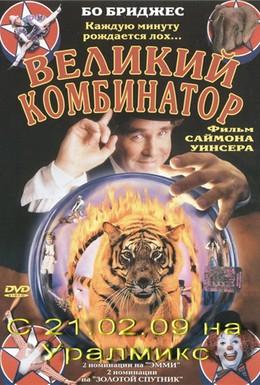 Постер фильма Великий комбинатор (1999)