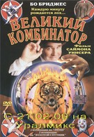 Великий комбинатор (1999)