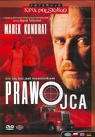 Право отца (1999)