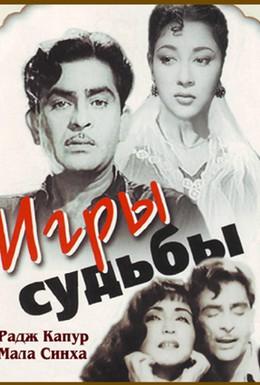 Постер фильма Игры судьбы (1959)