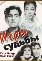 Игры судьбы (1959)