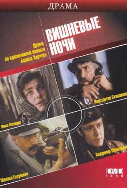 Постер фильма Вишневые ночи (1992)
