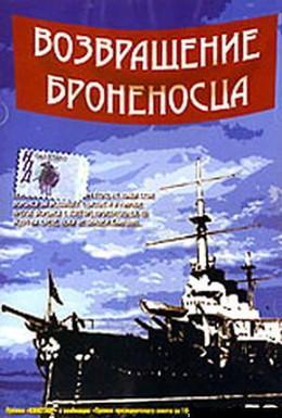 Постер фильма Возвращение броненосца (1996)