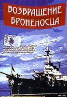 Возвращение броненосца (1996)