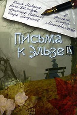 Постер фильма Письма к Эльзе (2002)