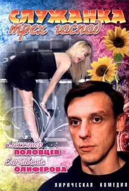 Постер фильма Служанка трех господ (2008)