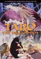 Таро, сын дракона (1979)