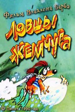 Постер фильма Ловцы жемчуга (1990)
