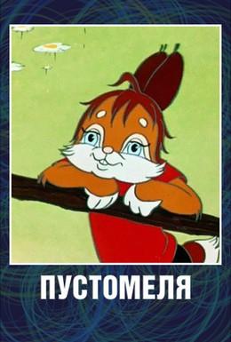Постер фильма Пустомеля (1980)