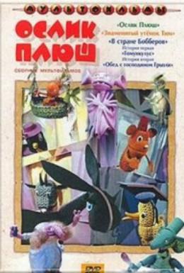 Постер фильма Ослик плюш (1971)