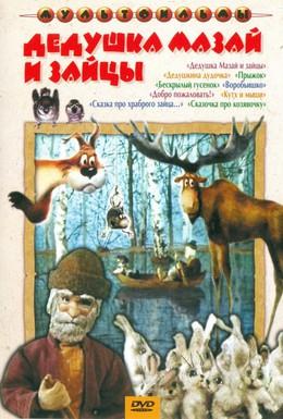 Постер фильма Дедушка Мазай и зайцы (1980)